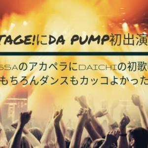 UTAGE!にDA PUMP初出演!ISSAのアカペラにDAICHIの初歌唱もちろんダンスもカッコよかった