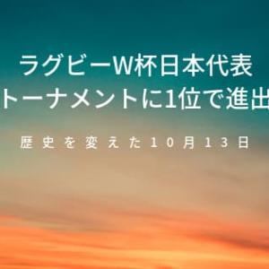 ラグビーW杯日本代表決勝トーナメントに1位で進出!!歴史を変えた10月13日