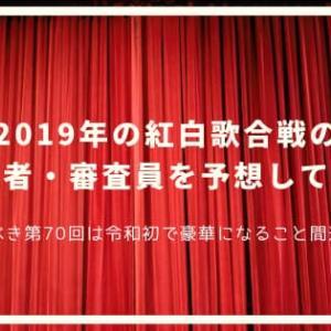 2019年紅白歌合戦の出演者・審査員を予想してみる~記念すべき第70回は令和初で豪華になること間違いなし~
