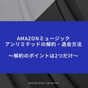 アマゾンミュージックアンリミテッドの解約方法〜解約できない人へのポイントは2つ〜
