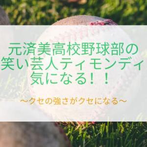 元済美高校野球部のお笑い芸人ティモンディが気になる!!〜高岸宏行・前田裕太〜