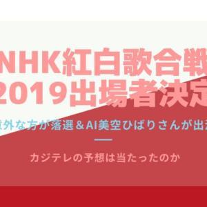 NHK紅白歌合戦2019出場者決定~AI美空ひばりさん出演は的中・予想は当たったのか結果発表~