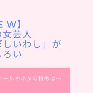 【THE W】注目の女芸人「にぼしいわし」がおもしろい~プロフィールやネタの特徴は~