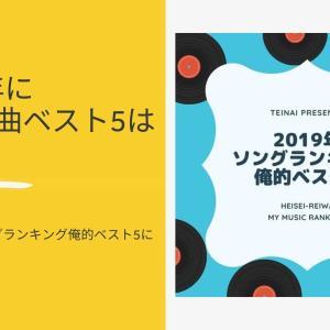 2019年に聴いた曲5曲はこれ!!~ていないさんの「2019年ソングランキング俺的ベスト5」に参加します~