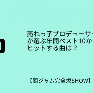 【関ジャム】2019年売れっ子プロデューサーが選ぶ年間ベスト10からヒットする曲は?~milet、長谷川白紙、SIRUP~