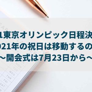 2021東京オリンピック日程決定で2021年の祝日は移動するの?~開会式は7月23日から~
