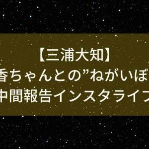 """【三浦大知】絢香ちゃんとの""""ねがいぼし""""中間報告インスタライブ"""