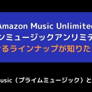 Amazon Music Unlimited(アマゾンミュージックアンリミテッド)の曲のラインナップが知りたい!Prime Music(プライムミュージック)との違いは?