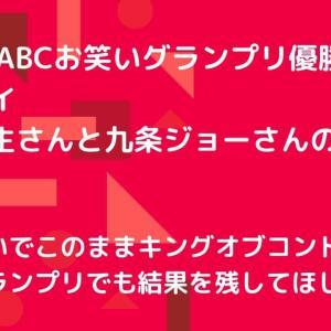 【OK釈迦地蔵】第41回ABCお笑いグランプリ優勝のコウテイってどんなコンビ?【ズィーヤ】