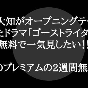 三浦大知がオープニングテーマを歌うドラマ「ゴーストライター」を見るならFODプレミアム