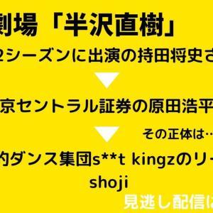 ドラマ「半沢直樹」原田浩平役の持田将史さんって誰?【s**t kingzのリーダーshoji】