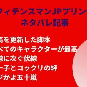 【最速レポート】劇場版コンフィデンスマンJPプリンセス編の感想とネタバレ