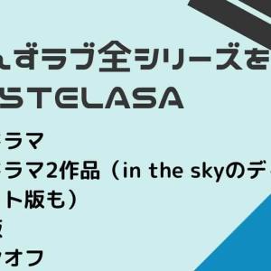 おっさんずラブシリーズを全部見るならTELASA(テラサ)~レンタル作品を無料で見る方法も~