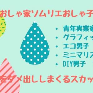 おしゃ家ソムリエおしゃ子!を1話から無料で見るならTELASA【あらすじ・キャスト】