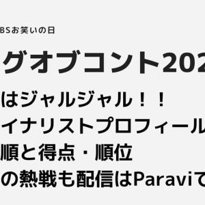 キングオブコント2020の結果はジャルジャル優勝~ファイナリストのプロフィールとネタ順・点数~【過去のKOCはParaviで見られる】