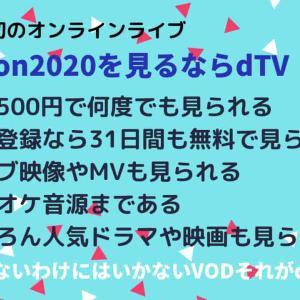 【三浦大知】a-nation online 2020 digestはお試し期間が31日間もあるdTVで見られます【DA PUMP】