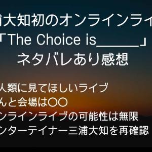 【ネタバレあり】三浦大知オンラインライブ「The Choice is______」感想【見逃し配信は10月18日まで】