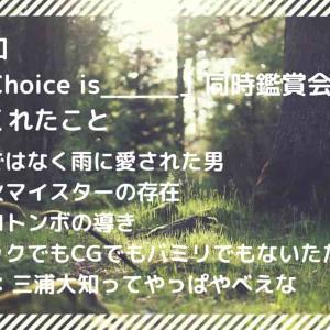 【インスタライブ】三浦大知「The Choice is___」ご本人解説・裏話まとめ【副音声】