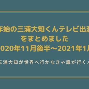 【随時更新】年末年始の三浦大知くんテレビ出演番組をまとめました【2020年11月後半~2021年1月】