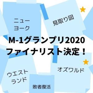 【M-1グランプリ2020】ファイナリスト9組決定!記者会見のコメントとともに紹介します