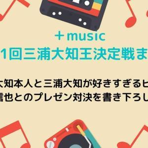 【+music】第一回三浦大知王決定戦の内容・発言まとめ【清塚信也・銀シャリ橋本】