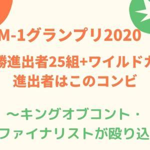 【M-1グランプリ2020】準決勝進出者決定!決戦は12月2日~キングオブコント・R-1のファイナリストが殴り込み~