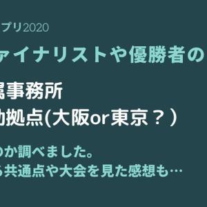 【M-1グランプリ2020】M-1はやっぱり吉本がすごいの?吉本以外の事務所の優勝者は何組?歴代ファイナリストを調べました【東京と大阪】