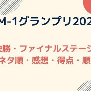 【M-1グランプリ2020】決勝・ファイナルステージのネタ順・得点・順位はこちら【随時更新】