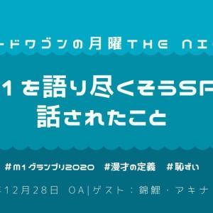 【M-1グランプリ】スピードワゴン月曜THE NIGHT第129回「M-1を語り尽くそうSP」で小沢さんが言ってたこと
