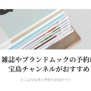 【リンネル・GLOW・オトナミューズ】雑誌やムックは宝島チャンネルで予約注文がおすすめ