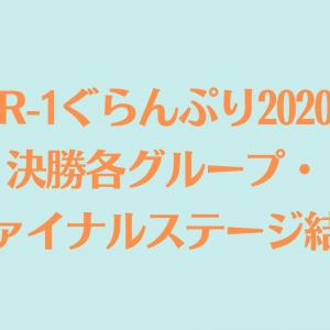 R-1ぐらんぷり2020の結果【優勝者はマヂカルラブリー野田クリスタル】