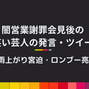 【雨上がり宮迫】闇営業謝罪会見後のお笑い芸人の発言・ツイート【ロンブー亮】