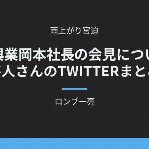 【雨上がり宮迫】吉本興業岡本社長の会見についての芸人さんのTwitterまとめ【ロンブー亮】