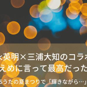 【輝きながら…】徳永英明×三浦大知のコラボが控えめに言って最高だった件【うたの夏まつり】