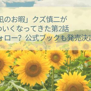 「凪のお暇」クズ慎二がかわいくなってきた第2話。扇風機をフォロー?公式ブックも発売決定