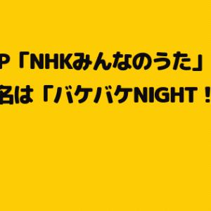 DA PUMP「NHKみんなのうた」決定!曲名は「バケバケNight!」