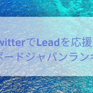 TwitterでLeadを応援!ビルボードジャパンランキング