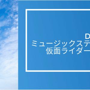 DA PUMPがミュージックステーションで仮面ライダーと共演!!