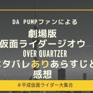 DA PUMPファンによる「劇場版 仮面ライダージオウ Over Quartzer」ネタバレあり感想