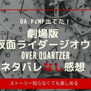 DA PUMP出てた!「劇場版 仮面ライダージオウ Over Quartzer」ネタバレなし感想