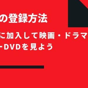 dTVの登録方法 dTVに加入して映画・ドラマ・ツアーDVDを見よう
