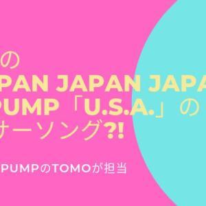 MAXの「JAPAN JAPAN JAPAN」DA PUMP「U.S.A.」のアンサーソング?!