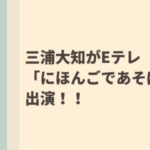 三浦大知がEテレの「にほんごであそぼ」に出演!!