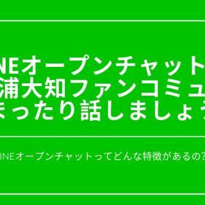 LINEオープンチャット(オプチャ)三浦大知ファンコミュでまったり話しましょう!!
