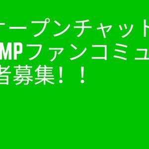 LINEオープンチャット(通称オプチャ)「DA PUMPファンコミュ」参加者募集!!