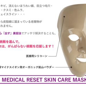 ミヤビスト(miyabist)の口コミと効果まとめ!肌断食を効果的に成功させる肌断食専用マスクに注目!