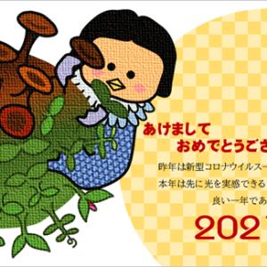 ワードで描く2021年アマビエとコロナの年賀状