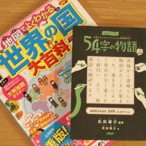 家事効率を上げる本&自覚ナシで勉強できる子どもへの本