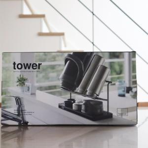 スーパーセールで購入したtowerの新作!さっそくフル活用です♪