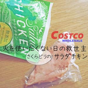 【コストコ】夏休みの毎日ご飯に。サラダチキンで栄養とラク家事が両立!